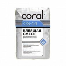 Клей для пенополистирольных плит КОРАЛ CG-14 (25 кг)