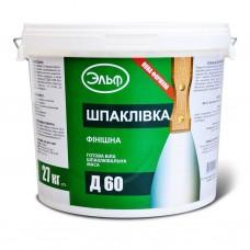 Шпатлевка  финишная Эльф Д60 (17кг.)