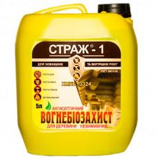 Огнебиозащита для наружного применения СТРАЖ-1 (5 л)