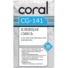 Клей для пенополистирольных плит армирующий КОРАЛ CG-141 Зима (25 кг)