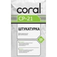 Штукатурка универсальная КОРАЛ CP-21 (25 кг)