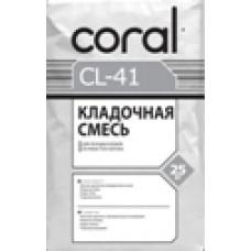 Клей для газобетонных блоков КОРАЛ CL-41 (25 кг)