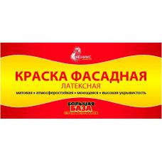 Краска акриловая фасадная ФЕНИКС 14кг (10л)